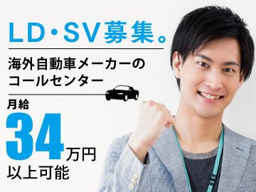【日常英会話レベルでOK】高級車の代名詞ともいえる世界的自動車メーカーで、自分自身を磨こう!