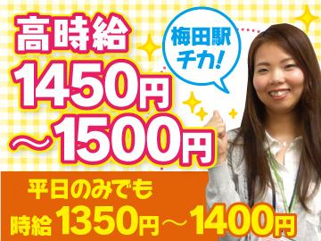 トランスコスモス株式会社 DC&CC西日本本部/K170178のアルバイト情報