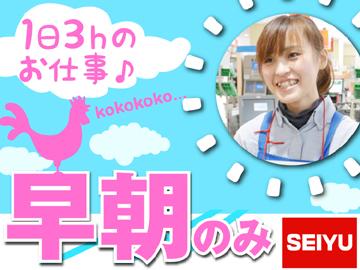 西友 四店舗合同募集のアルバイト情報