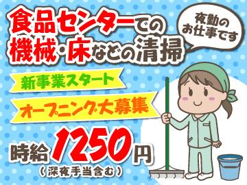 株式会社帆栄物流 長岡京事業所のアルバイト情報