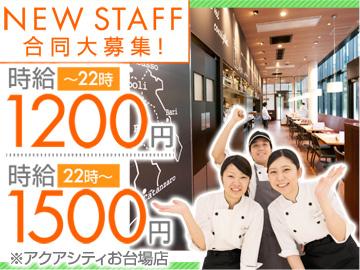 カフェレストラン【ラパウザ】新宿・青山・原宿等、合同募集のアルバイト情報