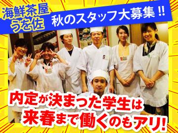 海鮮茶屋 うを佐 新栄・中山・国分店<3店舗同時募集>のアルバイト情報