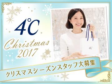 【時給1320円】4℃クリスマススタッフ大募集!未経験・学生さん歓迎!