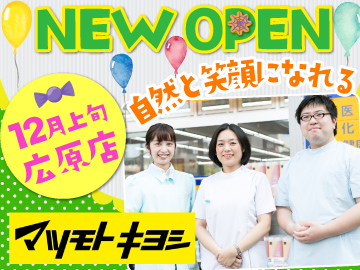 マツモトキヨシ 広原店のアルバイト情報