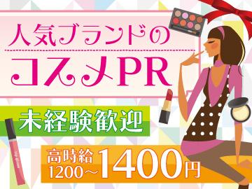 (株)ヒト・コミュニケーションズ/02n060100006のアルバイト情報