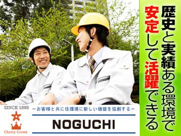 株式会社NOGUCHIのアルバイト情報