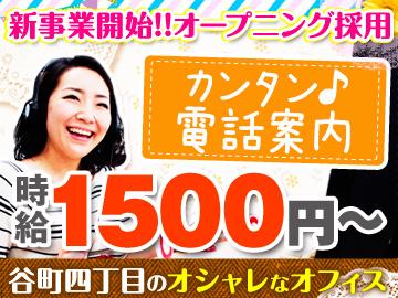 株式会社アライズ☆谷町四丁目☆のアルバイト情報