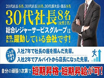 NEW CLUB 広島 離宮  ≪総合レジャーサービスグループ≫のアルバイト情報