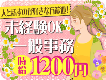 サーミットグループ 大阪電技株式会社 神戸営業所のアルバイト情報