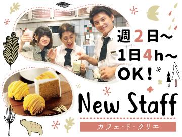 カフェ・ド・クリエ [1]浜松町店 [2]麻布十番店のアルバイト情報