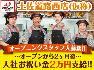 株式会社マルハンダイニング/ごはんどき土佐道路西店(仮称)のアルバイト情報