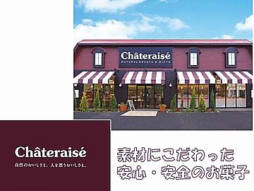 シャトレーゼ 【1】長久手店 【2】刈谷店 【3】佐屋店のアルバイト情報