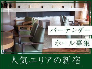 ホテルサンルートプラザ新宿  BAR 九献のアルバイト情報