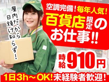 ヤマト運輸(株) 京阪百貨店出張所のアルバイト情報