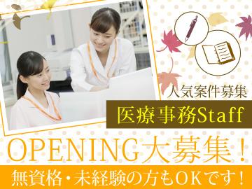 クスリのアオキ ★16店舗合同募集★のアルバイト情報