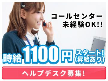 株式会社プラスアルファ 広島支店<応募コード10-FH17-11>のアルバイト情報