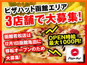 ピザハット函館エリア3店舗同時募集のアルバイト情報