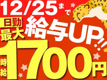 2018年までにバッチリ稼ごう☆年末までの短期OK!!