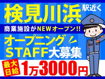 シンテイ警備(株) 千葉支社・津田沼営業所/A320043G015のアルバイト情報