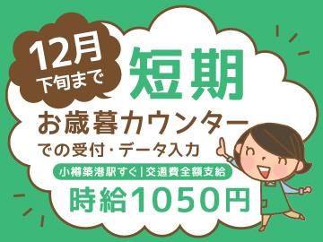 株式会社ヒト・コミュニケーションズ /02o0501101201のアルバイト情報