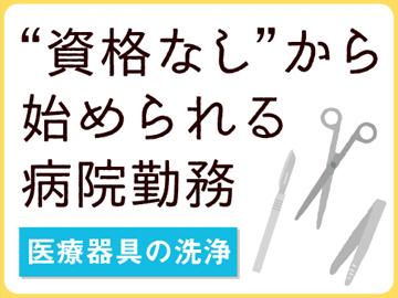 ワタキューセイモア株式会社 東京支店(006)のアルバイト情報