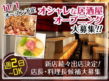 【Cantina(キャンティーナ)】系列3店舗合同募集のアルバイト情報