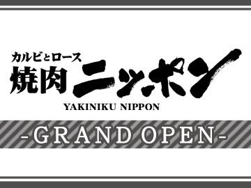 焼肉ニッポン 梅田店のアルバイト情報