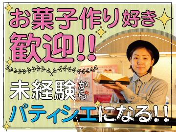 パティスリーファシナシヨン 松井山手駅前店のアルバイト情報