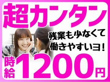 株式会社ビート 名古屋支店のアルバイト情報