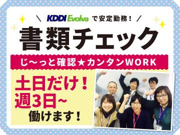 株式会社KDDIエボルバ/DA032471のアルバイト情報