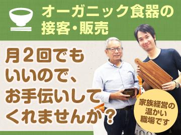 有限会社TOMATO畑のアルバイト情報