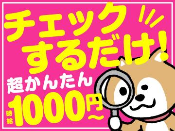 株式会社ミックコーポレーション西日本【広告No.崎岡1016】のアルバイト情報