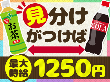 *゜☆アマゾンでカンタン軽作業☆゜*時給1250円&日払いOK(規定)≪オープニング★100名募集≫