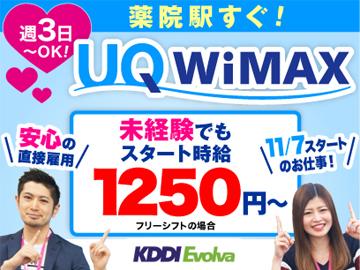 【福岡@薬院エリア】11月からスタート!今話題のUQ WiMAX!充実の福利厚生♪