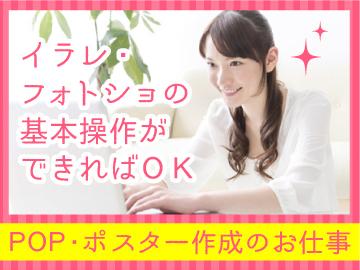 株式会社鈴木商事のアルバイト情報