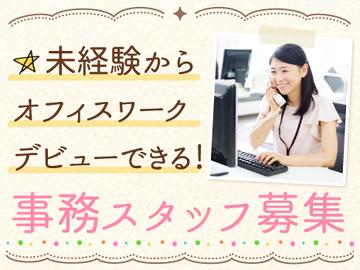 コミル&メイド株式会社のアルバイト情報