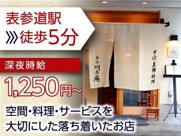 青山 川上庵のアルバイト情報