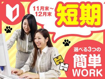 ヤマト運輸(株) 姫路主管支店のアルバイト情報