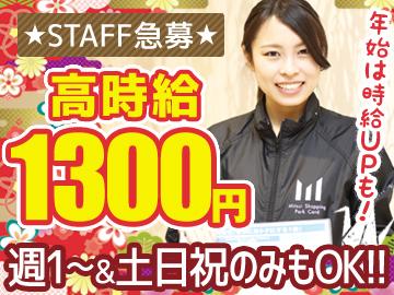 株式会社クレディセゾン 東関東支社のアルバイト情報
