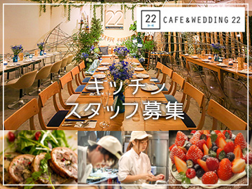 CAFE&WEDDING 22のアルバイト情報
