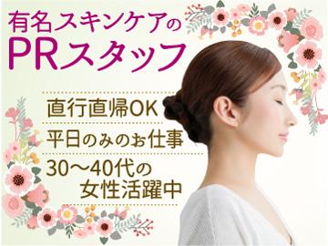 株式会社エーエスピー 名古屋営業所のアルバイト情報