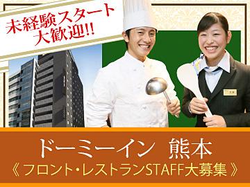 天然温泉 六花の湯 ドーミーイン熊本のアルバイト情報