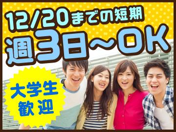 株式会社フルキャスト広島営業課/FN1016L-4のアルバイト情報