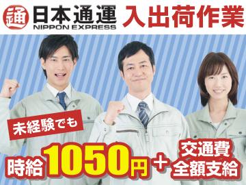 日通東京運輸株式会社 新砂事業部のアルバイト情報