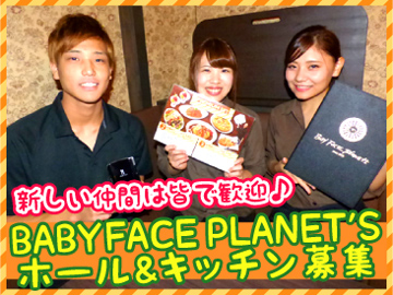 BABY FACE PLANET'S 阿久比店 (株)エスワイフードのアルバイト情報