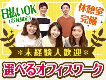 キャリアリンク株式会社<東証一部上場>/POC13507のアルバイト情報