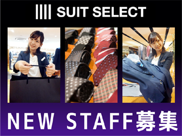 SUIT SELECT ★千葉・東京5店舗★のアルバイト情報