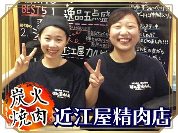 炭火焼肉 近江屋精肉店 <株式会社近江屋>のアルバイト情報