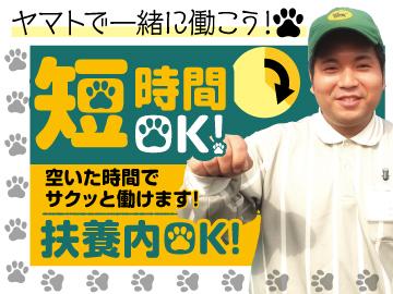 ヤマト運輸株式会社北九州主管支店のアルバイト情報
