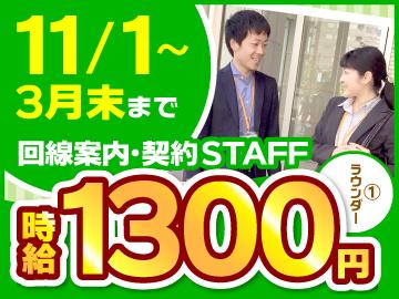 株式会社アイヴィジット/1710000124/九州KI1のアルバイト情報